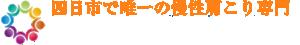 logo_katakori_f2